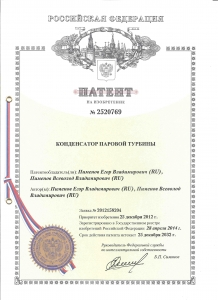 патент охл конд